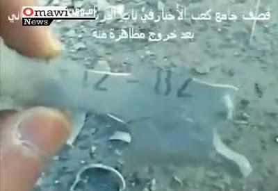 Mísseis iranianos bombardeiam mesquita Baba Al-Homs